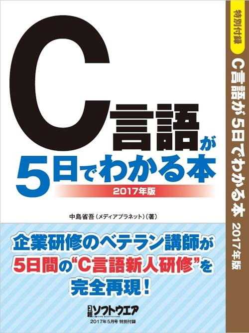 中島省吾の著書のイメージ
